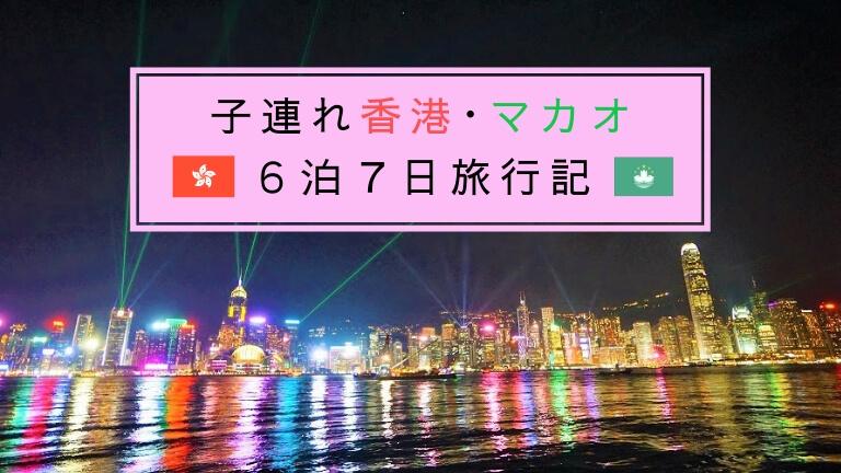 香港・マカオ 6泊7日旅行記