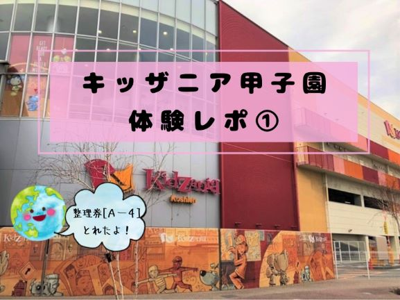 【キッザニア甲子園】平日第2部体験レポー整理券A-4でした!
