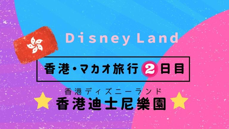 子連れ香港・マカオ旅行2日目【香港ディズニーランド】