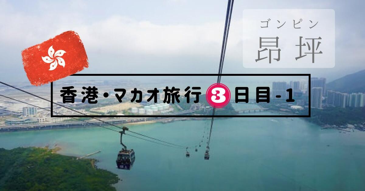 子連れ香港・マカオ旅行3日目①【ゴンピン大仏】