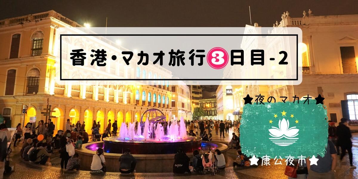 子連れ香港・マカオ旅行3日目②【フェリーで香港からマカオへ/康公夜市】