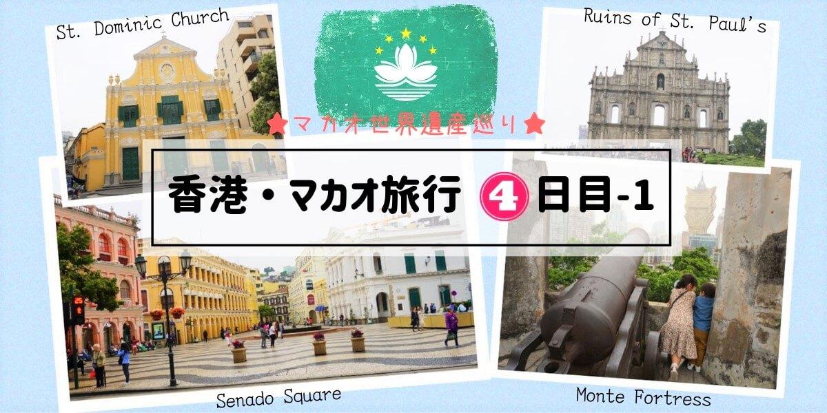 子連れ香港・マカオ旅行4日目①【朝の福隆新街/世界遺産巡り】