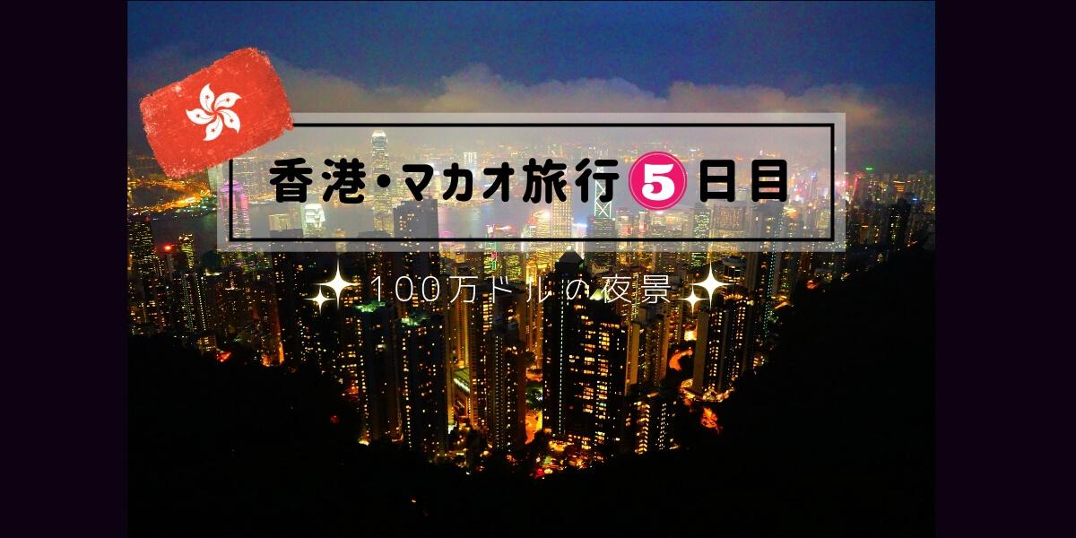 子連れ香港・マカオ旅行5日目【中環の壁画アート/100万ドルの夜景】