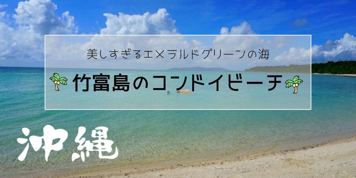 竹富島のコンドイビーチへ子連れで行ってきました