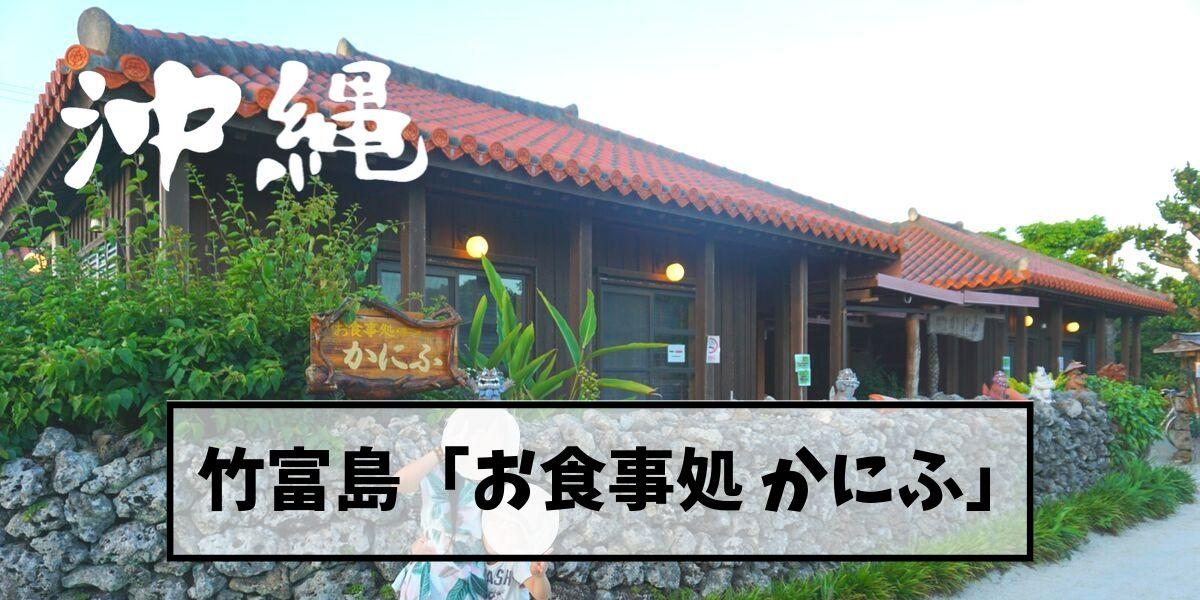 竹富島のおすすめレストラン【お食事処かにふ】