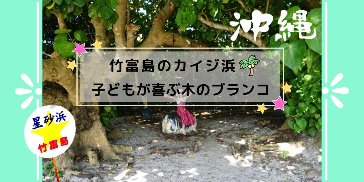竹富島のカイジ浜にある木のブランコは子どもに大好評でした