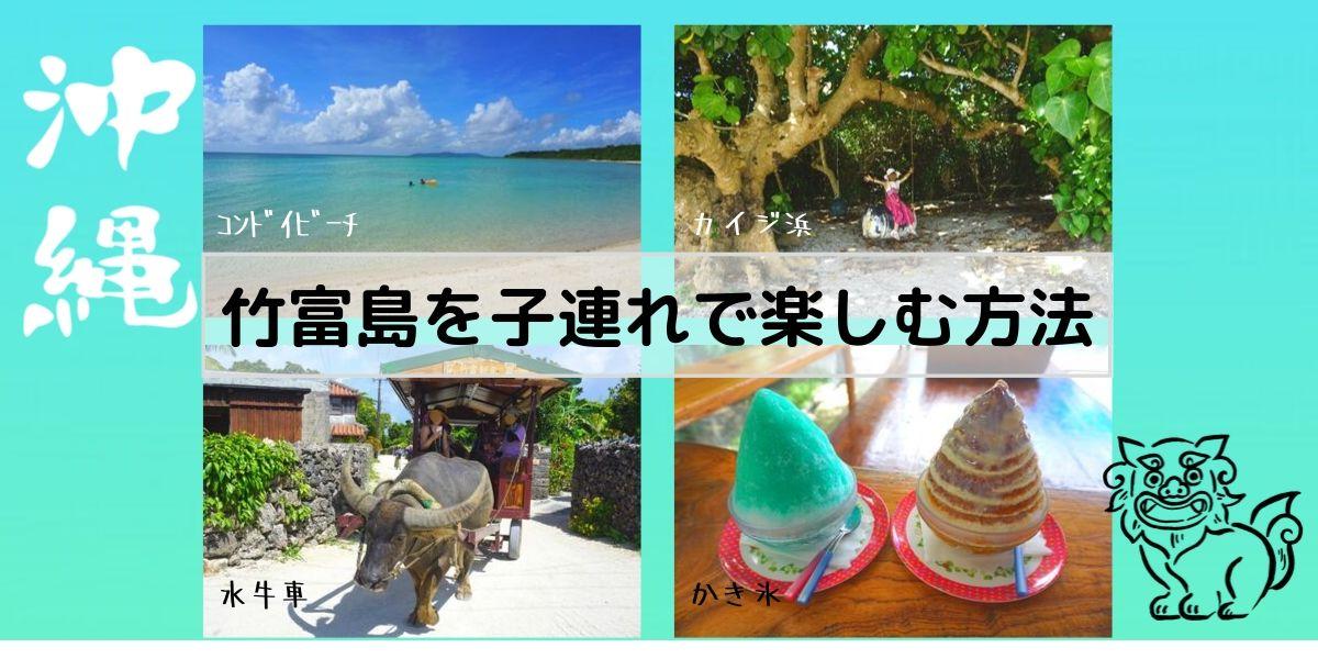 子連れで【竹富島】を楽しむポイントと注意点