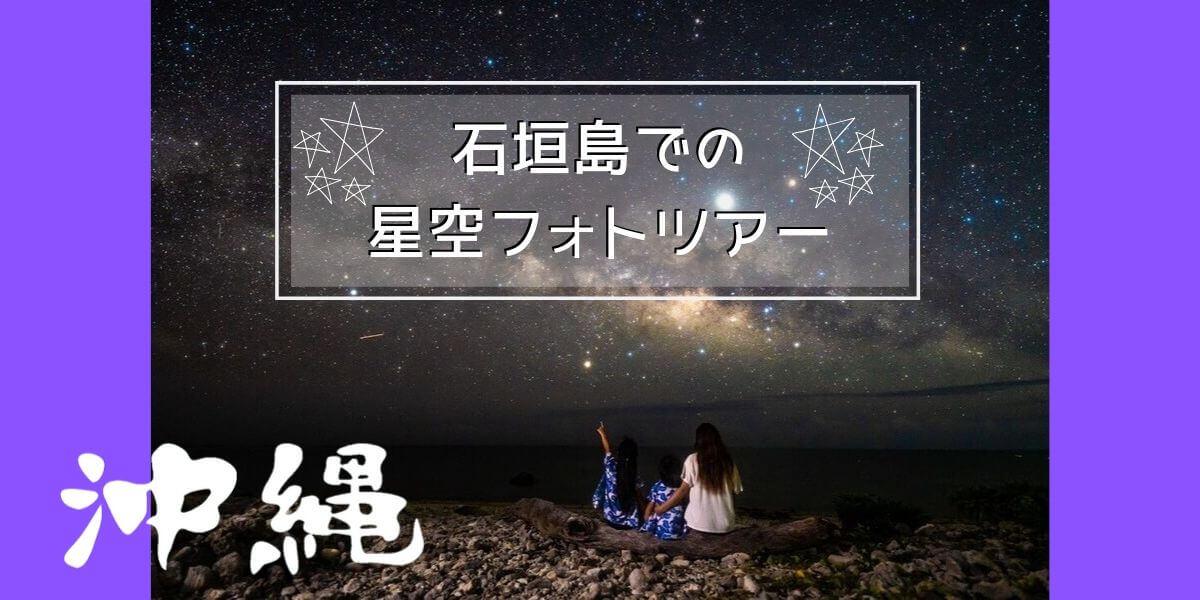 子連れで星空フォト-石垣島で撮ってもらった最高の1枚