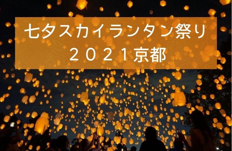 京都七夕スカイランラン祭り2021-子連れレポ
